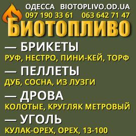 biotoplivo.od.ua