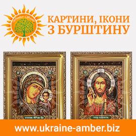ukraine-amber.biz
