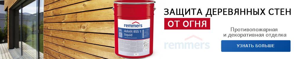 remmers.net.ua